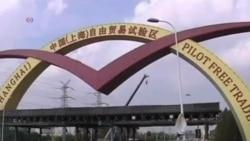 中国首个自由贸易区即将在上海开启