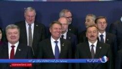 نشست رهبران اتحادیه اروپا با سران کشورهای شرق اروپا