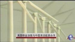 美国称会加强与中国清洁能源合作