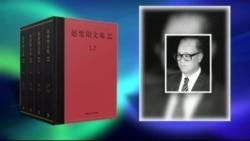 VOA连线鲍彤: 香港出版赵紫阳文集,拥赵人士倍感兴奋
