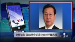 VOA连线: 克里访华 国际社会关注北京对平壤态度