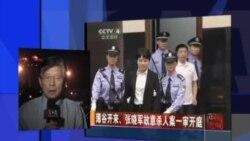 VOA连线: 谷开来涉嫌谋杀案