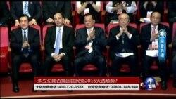 海峡论谈: 朱立伦能否挽回国民党2016大选颓势?