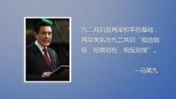 VOA连线:马英九访陆委会,发表两岸重要讲话