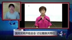 VOA连线:国民党将开临全会 讨论撤换洪秀柱