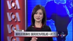 VOA卫视(2015年10月7日 第一小时节目)
