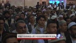 阿富汗总统楼选人阿卜杜拉赢得关键对手的支持