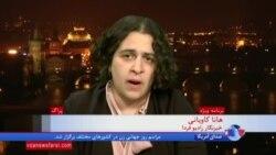 خبرنگار رادیو فردا: تهران به کمک سایر کشورهای پنج بعلاوه یک چشم دوخته است