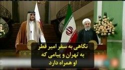 نگاهی به سفر امیر قطر به تهران و پیامی که او همراه دارد