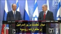 دیدار نخست وزیر اسرائیل و مقام ارشد روسیه