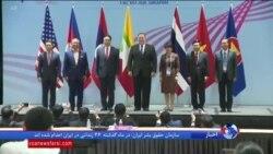 وزیر خارجه آمریکا در جمع رهبران کشورهای جنوب شرقی آسیا