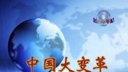美国之音特别报道:中国大变革