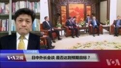 VOA连线(松田康博):日中外长会谈,是否达到预期目标?