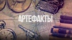 Артефакты - монументальная пропаганда