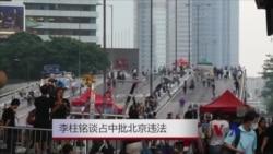 VOA专访:李柱铭谈占中批北京违法