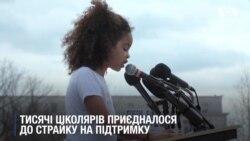 Школярі вийшли боротися з бездіяльністю урядів щодо змін клімату. Відео