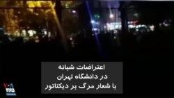 ویدیو ارسالی شما - اعتراضات شبانه در دانشگاه تهران و شعار «مرگ بر دیکتاتور»
