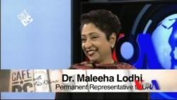 Cafe DC: Ambassador Dr. Maleeha Lodhi, Pakistan's Permanent Ambassador to UN