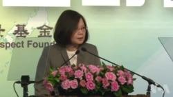 台湾总统蔡英文2017年8月8日解释新南向政策原声视频