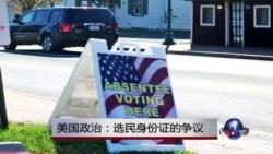 时事看台:美国政治:选民身份证的争议