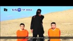 VOA60 Duniya: Ko Japan Tabiya Dala Miliyan 200 Ko ISIL Su Kashe Japanawa Biyu, Japan, Janairu 20, 2015
