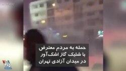 حمله به مردم معترض با شلیک گاز اشکآور در میدان آزادی تهران