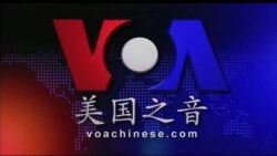 VOA卫视(2015年11月22日 第二小时节目)