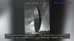 Сегодняшнее выражение - «not everyone is wired for»