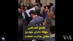 جمعی از حواله داران خودرو مقابل وزارت صنعت در تهران تجمع کردند