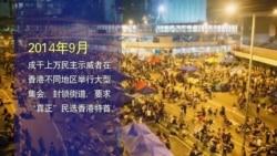 占中背景:香港政治大事记(1984年-2014年)