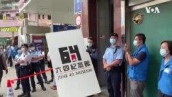香港警方搬走六四展品關閉紀念館