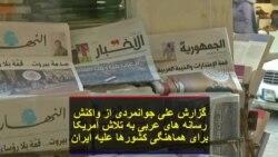 گزارش علی جوانمردی از واکنش رسانه های عربی به تلاش آمریکا برای هماهنگی کشورها علیه ایران