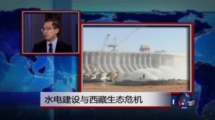 时事看台:水电建设与西藏生态危机