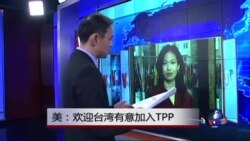 VOA连线:欢迎台湾有意加入TPP