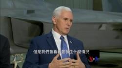 2018-02-06 美國之音視頻新聞: 美國未排除冬奧會上會見北韓官員的可能性