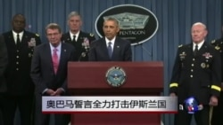奥巴马誓言全力打击伊斯兰国