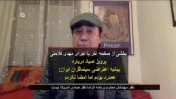 بخشی از صفحه آخر با اجرای مهدی فلاحتی | پرویز صیاد درباره بیانیه اعتراضی سینماگران ایران: همدرد بودم اما امضا نکردم