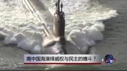 时事大家谈: 南中国海博弈,多重剧情全面展开?