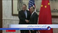جزئیاتی از دیدار وزرای خارجه آمریکا و چین بعد از سفر پمپئو به کره شمالی