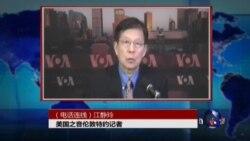 VOA连线: 威廉王子访华 新华社不透露中方接机规格