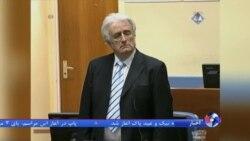 """اعتراض کاراجیچ به حکم ۴۰ سال حبس برای """"نسل کشی"""""""