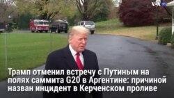 Новости США за 60 секунд – 29 ноября 2018 года