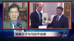 VOA连线:威廉王子与习近平会面