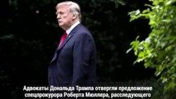 Как допросить президента