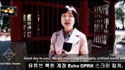 동영상 공유 사이트 '유튜브(YouTube)'에 올라온 북한 계정 'Echo DPRK'의 최근 영상 중 한 장면.