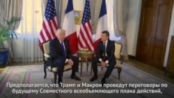 Эммануэль Макрон: нужно придерживаться договора по Ирану, чтобы не создавать нового кризиса