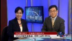 VOA卫视(2015年2月9日 第二小时节目)