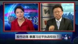 VOA卫视(2015年7月10日 第二小时节目 焦点对话 完整版)