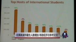 在美就读外籍生人数增加 有助经济与学术交流