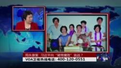 """时事大家谈:周永康案,习近平向""""裙带腐败""""宣战?"""